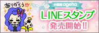 LINEスタンプ発売開始!!