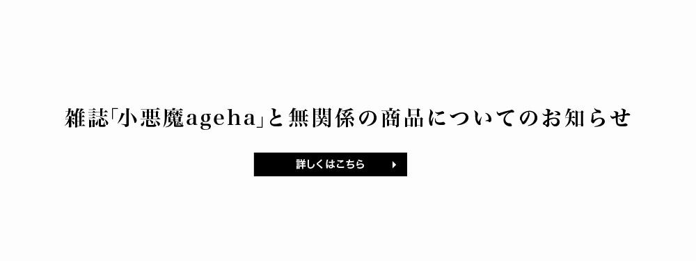 雑誌「小悪魔ageha」と無関係の商品についてのお知らせ